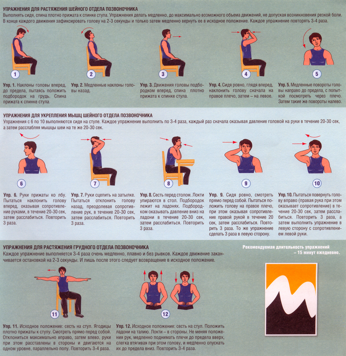 Упражнения в домашних условиях при шейном остеохондрозе 31