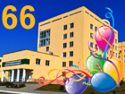 66 років ХООД