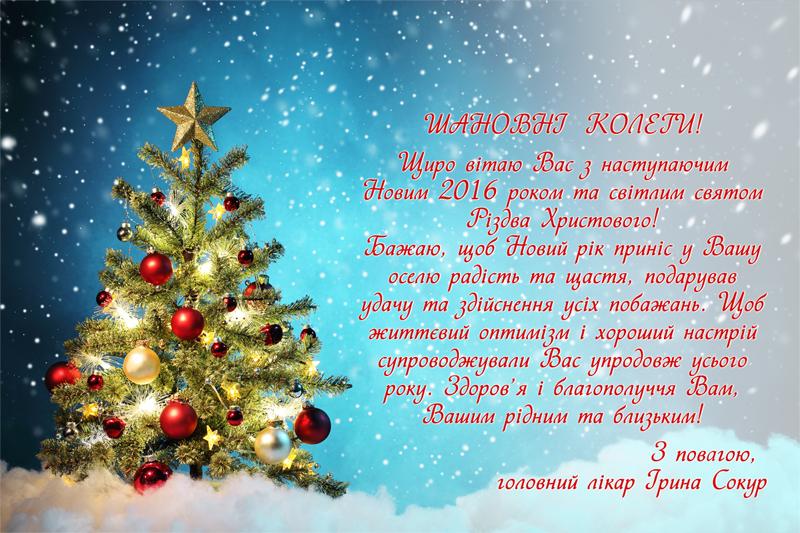 Привітання головного лікаря ХООД з Новорічними святами