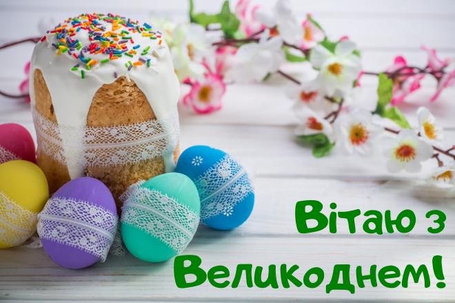 Із світлим святом Великодня!